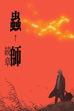 Mushishi: The Next Chapter - Path of Thorns
